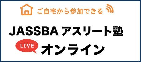 JASSBAアスリート塾オンライン